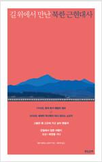 길 위에서 만난 북한 근현대사 (리커버 에디션)