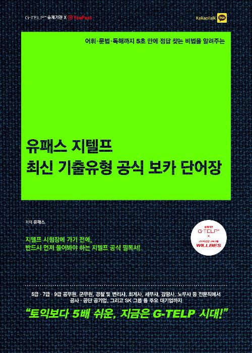 유패스 지텔프 최신 기출유형 공식 보카 단어장