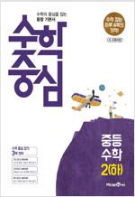 수학중심 중등 수학 2 (하) (2019년)