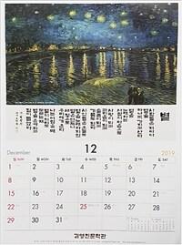2019년 성서원 벽걸이 달력
