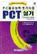 PCT : 실기(Window 95용)