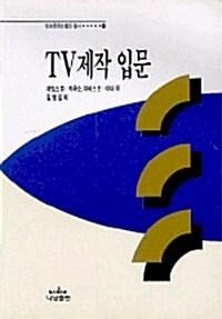 TV 제작입문