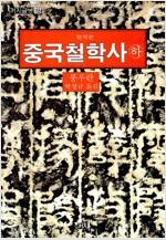 중국철학사 -하