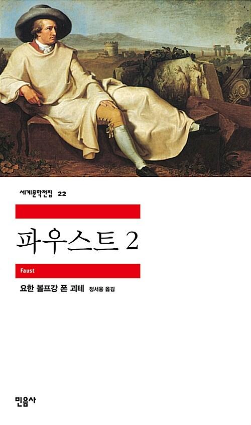 [중고] 파우스트 2