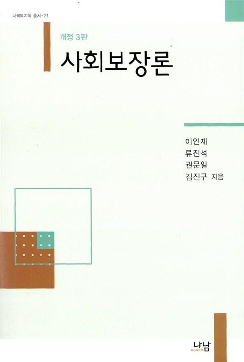 사회보장론 (개정3판)