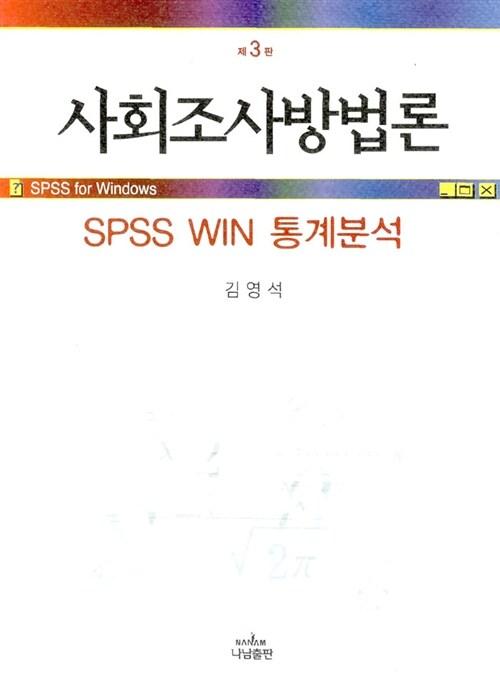 사회조사방법론 SPSS WIN 통계분석