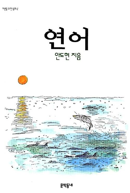 [중고] 연어