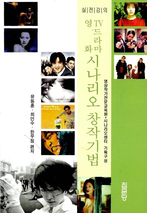 TV 드라마.영화 시나리오 창작 기법
