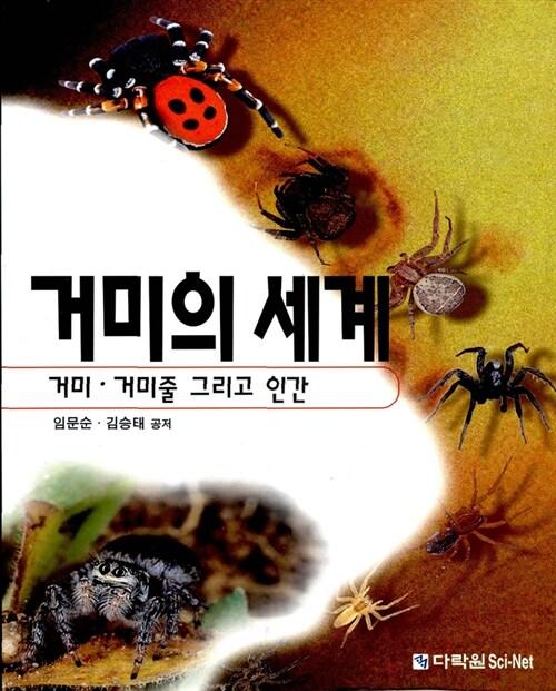 거미의 세계