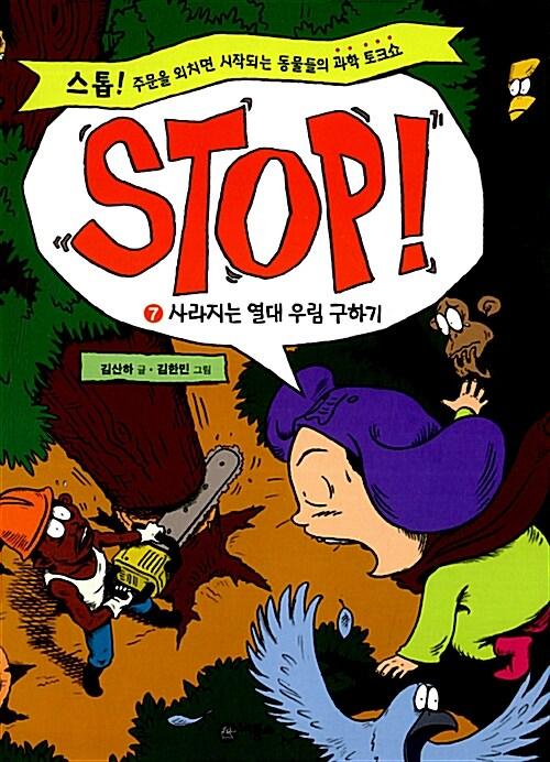Stop! 7 : 사라지는 열대 우림 구하기