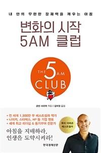 변화의 시작 5AM 클럽 - 내 안의 무한한 잠재력을 깨우는 아침
