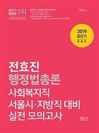 2019 전효진 행정법총론 실전 모의고사