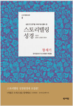 스토리텔링성경 (창세기 1~20장) (체험판)