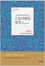 스토리텔링성경 (창세기 1~50장) : 성경 전 장을 이야기로 풀어 쓴