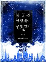 [세트] 불공정 인생페이 구세 일지 (총4권/완결)