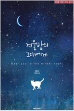 [BL]  겨울밤의 그대에게