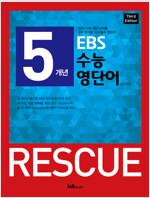 5개년 EBS 수능 영단어 Rescue : Third Edition