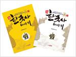 초등학생이 꼭 알아야 할 신 한국사 이야기 1~2 세트 - 전2권