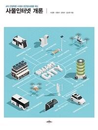 (4차 산업혁명 시대와 초연결사회를 여는) 사물인터넷 개론