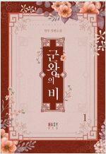 [세트] 군왕의 비 (총3권/완결)