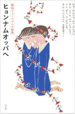 ヒョンナムオッパへ:韓國フェミニズム小說集