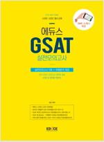 2019 상반기 에듀스 GSAT 삼성직무적성검사 실전모의고사