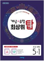 개념 + 유형 최상위 탑 초등 수학 5-1 (2021년용)