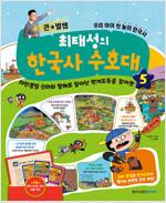 큰별★쌤 최태성의 한국사 수호대 5