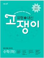 유형 + 내신 고쟁이 수학 (하) (2019년)