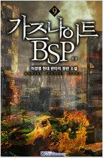 가즈나이트 BSP 9 (완결)