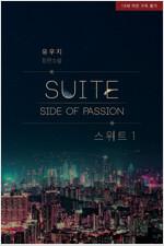 [세트] [BL] 패션 : 스위트(Suite) (전5권)