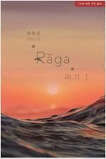 [세트] [BL] 패션 : 라가(Raga) (전2권)