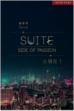 [BL] 패션 : 스위트(Suite) 1 Side of PASSION 1