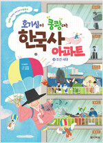 호기심이 쿵쾅대는 한국사 아파트 4