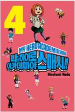 나의 히어로 아카데미아 스매시!! 4