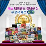 2019 New 네버랜드 칼데콧 수상작 세트 - 전45권