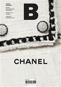 매거진 B (Magazine B) Vol.73 : Chanel