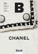 매거진 B (Magazine B) Vol.73 : Chanel
