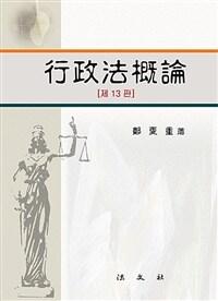 行政法槪論 / 제13판