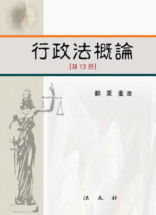 행정법개론 (정하중)