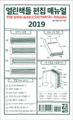 열린책들 편집 매뉴얼 2019