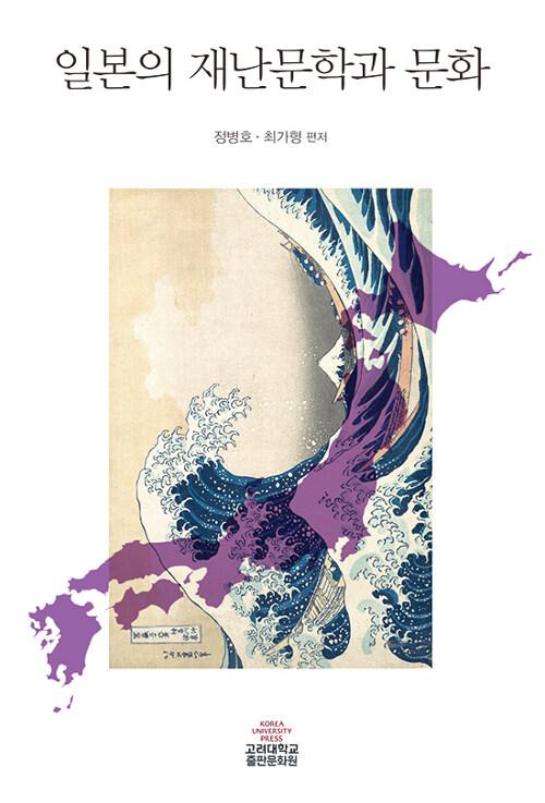 일본의 재난문학과 문화