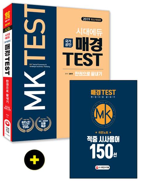 2019 매경 TEST 한권으로 끝내기