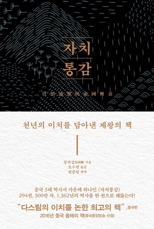 자치통감 : 천년의 이치를 담아낸 제왕의 책
