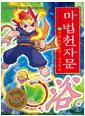 [eBook] 마법천자문 44