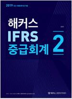 2019 해커스 IFRS 중급회계 2