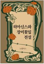 히아신스와 장미꽃잎 전설