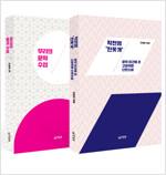 우리의 문학 수업 + 작전명 '진돗개' - 전2권