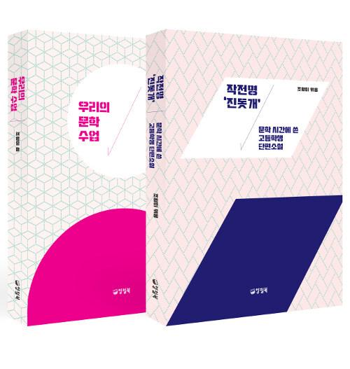 우리의 문학 수업 + 작전명 진돗개 - 전2권