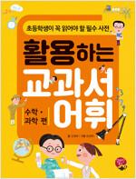 활용하는 교과서 어휘 : 수학.과학 편